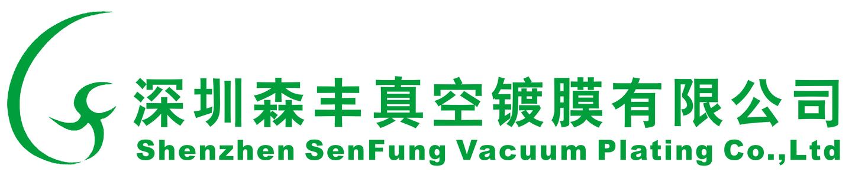 Shenzhen Senfung Vacuum Plating Co. Ltd.
